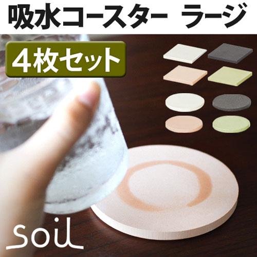 soil コースター ラージ 4枚セット おしゃれ
