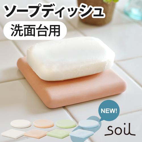 soil ソープディッシュ おしゃれ