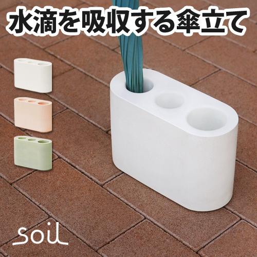 soil アンブレラスタンド 傘立て おしゃれ