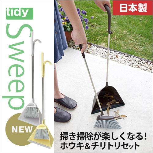 tidy スウィープ 掃除用具 ほうき ちりとり おしゃれ