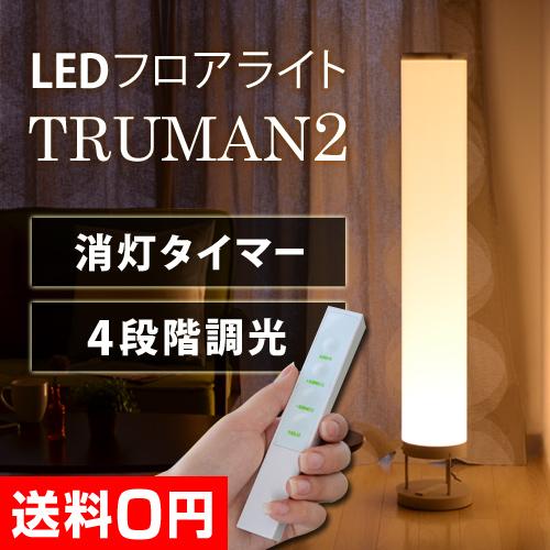 トゥルーマン2 LEDフロアライト 【レビューで温湿時計モルトの特典】【AQUA限定】 おしゃれ