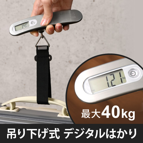 LUGGAGE SCALE  おしゃれ