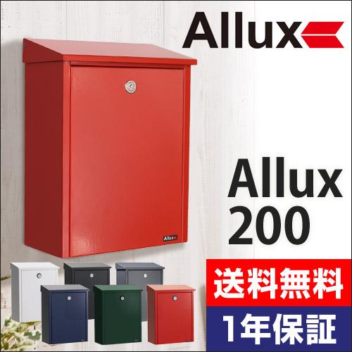 Allux200  ポスト おしゃれ