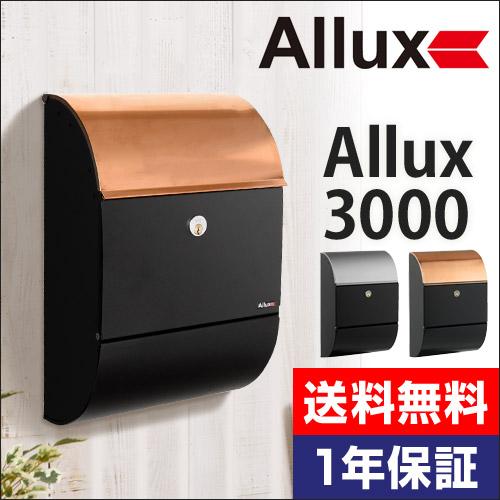 Allux3000 おしゃれ