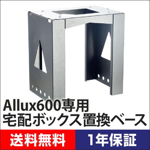 Allux8002(アルックス) 宅配ボックス置き換えベース おしゃれ