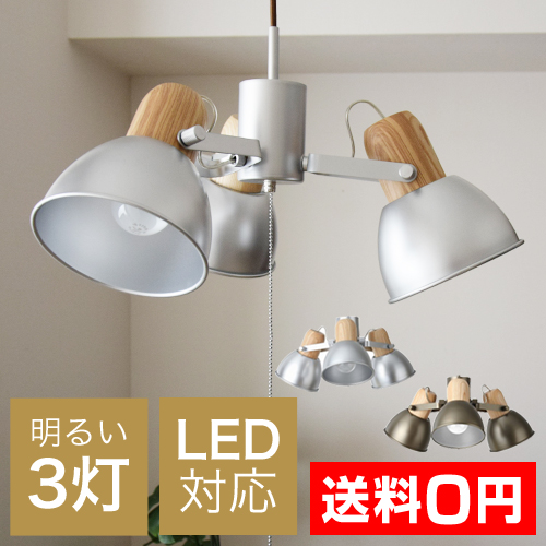 ALUMI&WOOD 3BULB PENDANT LAMP 【送料無料】【ペンダントライト】【レビューでお掃除用クロスの特典】 おしゃれ