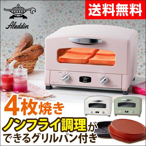 Aladdin グラファイト グリル&トースター 【レビューで選べるオマケMの特典】 おしゃれ