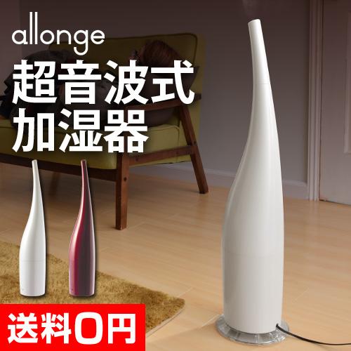アロンジェ 超音波式アロマ加湿器 ALG-KW1602 【レビューで温湿時計モルトの特典】 おしゃれ