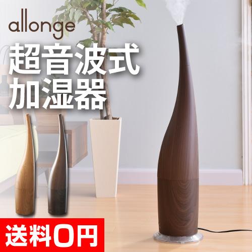 アロンジェ 超音波式アロマ加湿器 ALG-KW1602 ウッドカラー おしゃれ