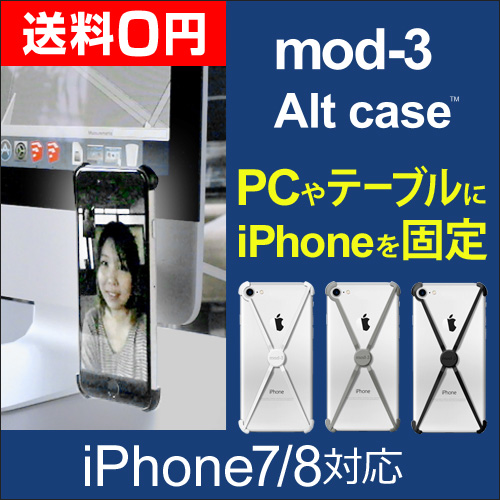 ALT case for iPhone7/8 おしゃれ