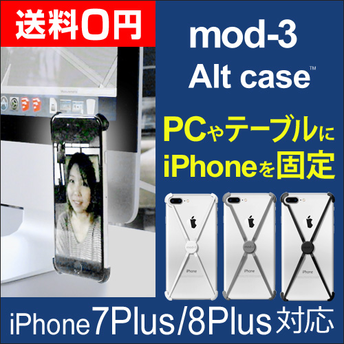 ALT case for iPhone 7Plus/8Plus おしゃれ