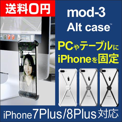 ALT case for iPhone7Plus おしゃれ