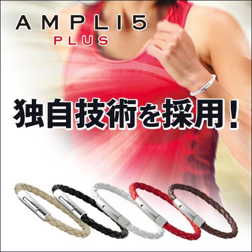 Ampli5+ レザーブレスレット 【レビューで送料無料の特典】 おしゃれ