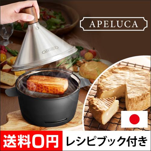 APELUCA テーブルトップスモーカー【レビューでまな板ボード+スポンジワイプの特典】 おしゃれ