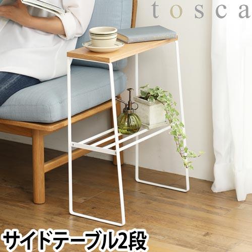 サイドテーブル tosca 【送料無料の特典】  おしゃれ