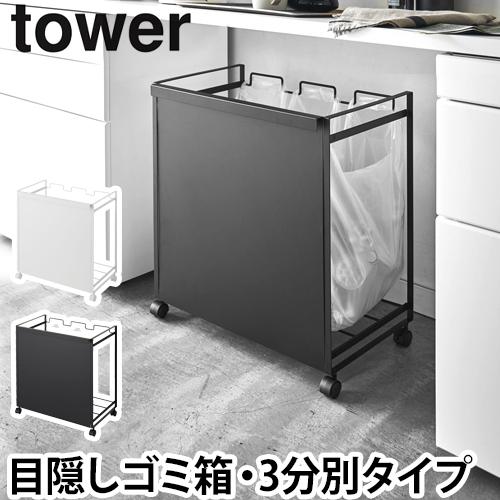 tower 目隠し分別ダストワゴン 3分別 おしゃれ