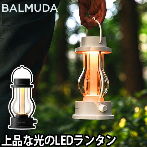 BALMUDA The Lantern 【ランタン収納袋のおまけ特典】 おしゃれ