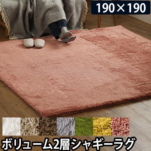 ボリューム2層ウレタン シャギーラグマット 190×190 【メーカー取寄品】 おしゃれ