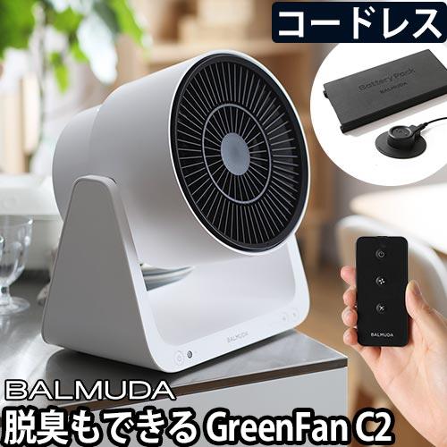 BALMUDA グリーンファンC2 コードレスモデル おしゃれ