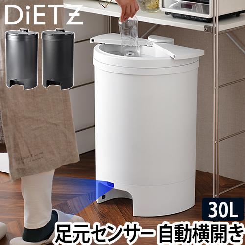 DiETZ(ディーツ)自動横開きゴミ箱 47L 【スポンジワイプのおまけ特典】 おしゃれ