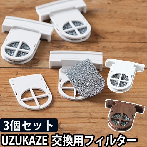 UZUKAZE  交換用フィルター3個セット おしゃれ