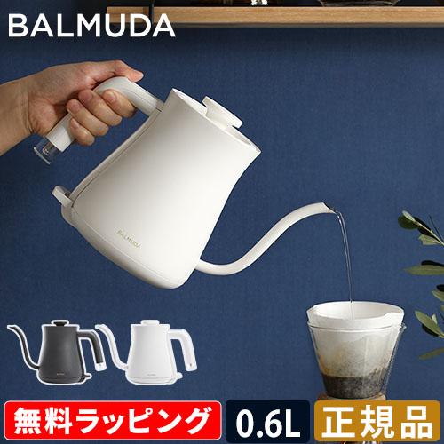 BALMUDA The Pot おしゃれ