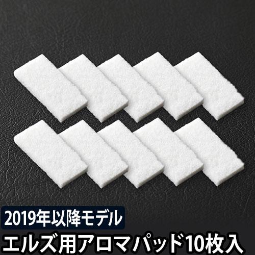2019年用 エルズ専用アロマパッド 10枚セット おしゃれ