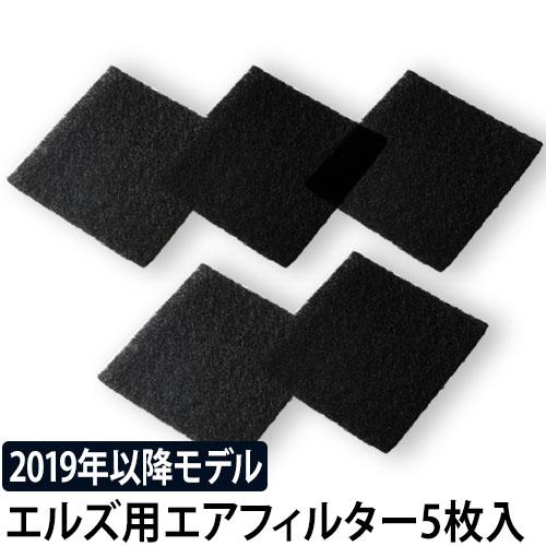 2019年用 エルズ専用エアフィルター 5枚セット おしゃれ