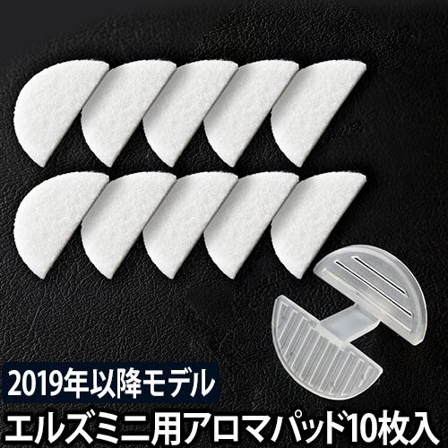 2019年用 エルズミニ専用アロマパッド・アロマトレーセット おしゃれ
