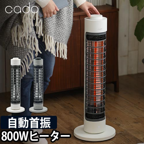 cado 電気ヒーター SOL-001 おしゃれ