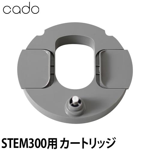 cado加湿器 STEM300用カートリッジ おしゃれ