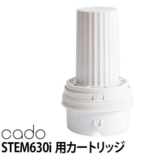 cado加湿器 STEM630i用カートリッジ おしゃれ
