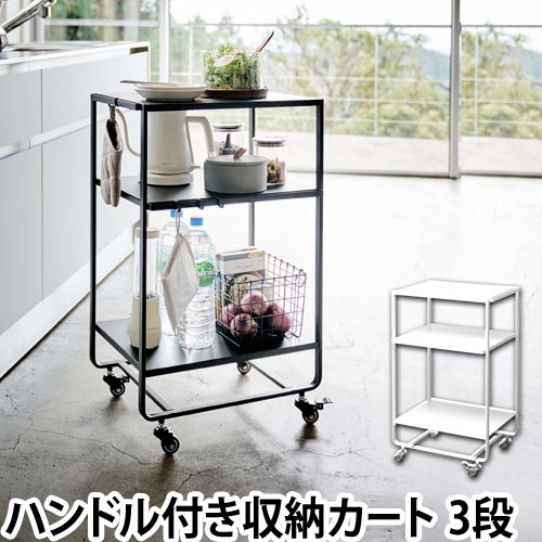 tower ハンドル付きキッチンカート3段
