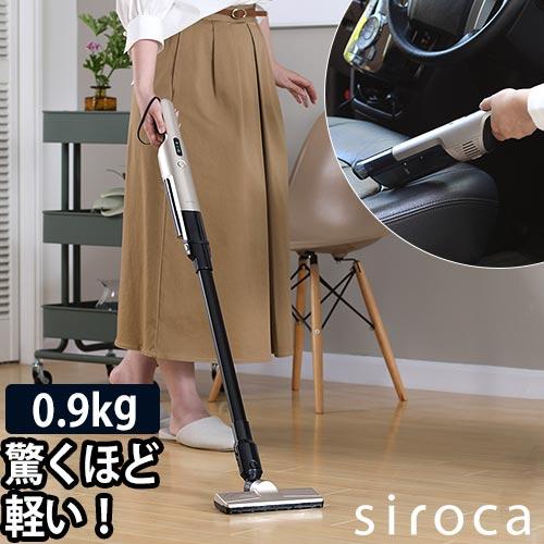siroca 2WAYコードレススティッククリーナー