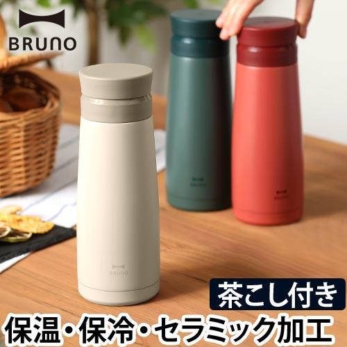 BRUNO セラミックコートボトル 【送料無料の特典】 おしゃれ