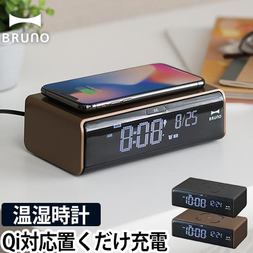 BRUNO LCD クロック with ワイヤレス充電 おしゃれ
