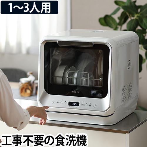 siroca 食器洗い乾燥機 【スポンジワイプのおまけ特典】 おしゃれ
