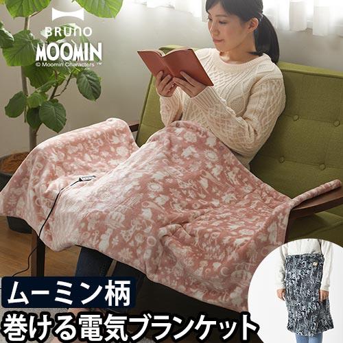 BRUNO ムーミン ウォームブランケット 【送料無料の特典】 おしゃれ