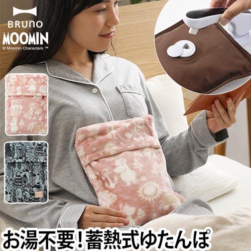 BRUNO 蓄熱式 湯たんぽ 【送料無料の特典】 おしゃれ