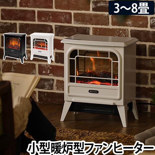 Dimplex 電気暖炉 Opti-Flame Micro Stove おしゃれ