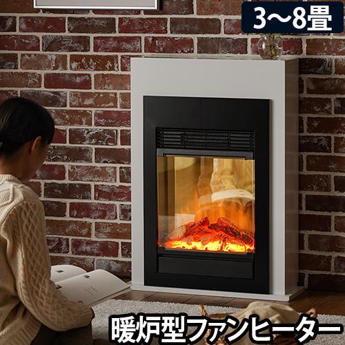Dimplex 電気暖炉 Opti-Flame Gisella II 【メーカー取寄品】 おしゃれ