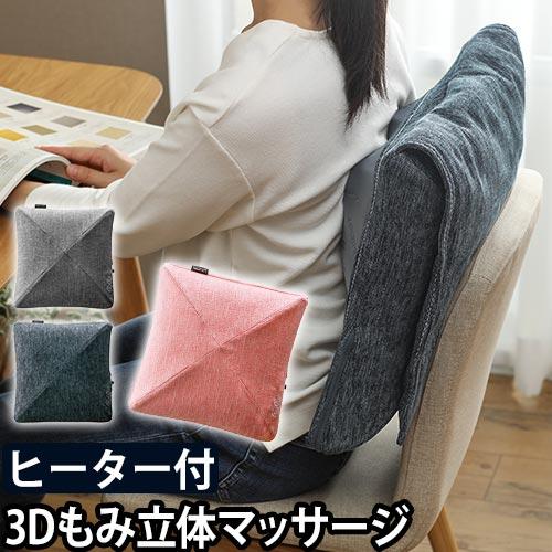 ルルドプレミアム マッサージクッション 3Dもみ AX-HCL310 おしゃれ
