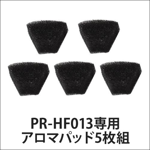 空気を洗う気化式アロマ加湿器専用 アロマパッド5枚セット おしゃれ