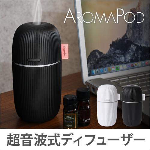 AromaPod アロマポッド 【レビューで送料無料の特典】 おしゃれ