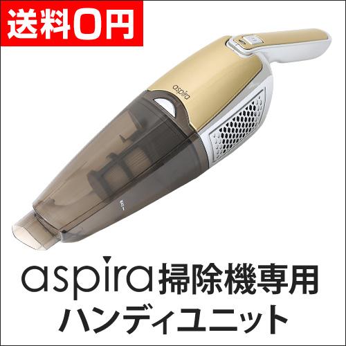 aspira専用ハンディユニット おしゃれ
