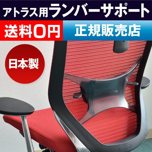 アトラスチェアー専用 ランバーサポート【メーカー取寄品】 おしゃれ