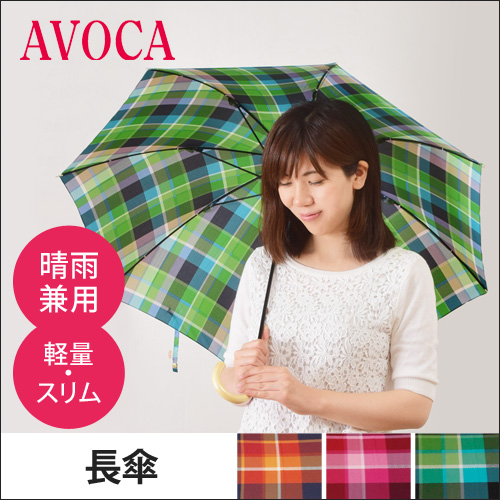 AVOCA 長傘【もれなく送料無料の特典】 おしゃれ