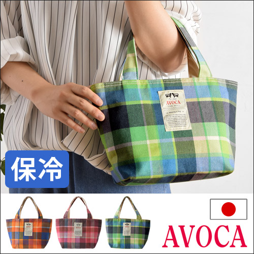 AVOCA (アヴォカ)LUNCH BAG【もれなく送料無料の特典】 おしゃれ