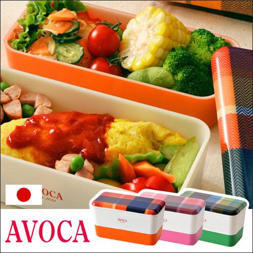 AVOCA (アヴォカ) Lunch Box ネスト おしゃれ