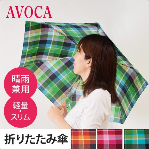 AVOCA 折りたたみ傘 (アヴォカ)【もれなく送料無料の特典】 おしゃれ